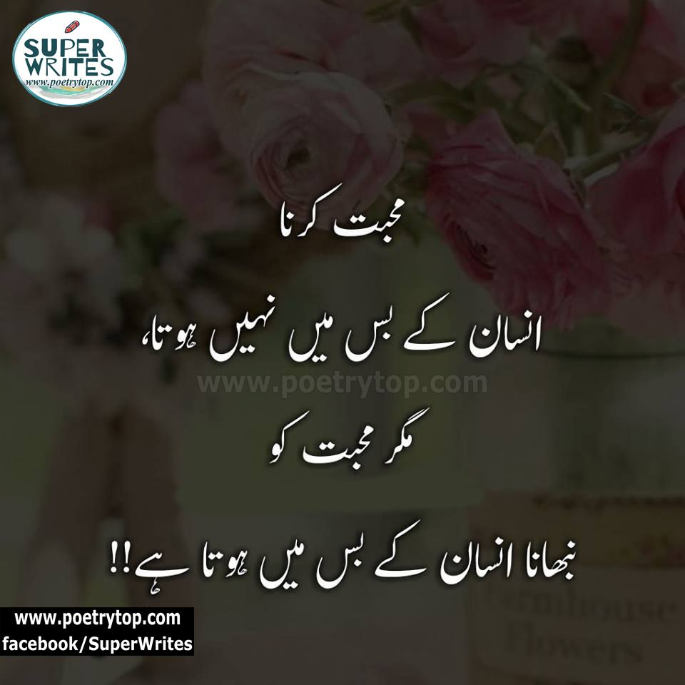Love Quotes Urdu Images Famous Love Quotes In Urdu Images Sms Love