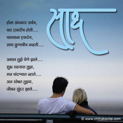 Saath Marathi Kavita