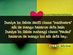 More Quotes Poetry Islamic Quotes Stories Quotes Sayings Urdu Hindi