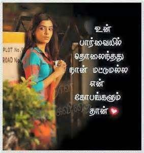 Tamil Quotes Quotesgram Kutty Kutty Arun Discussion