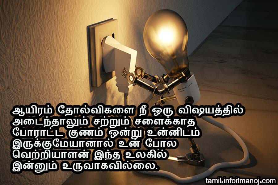 Tamil Inspirational Motivational Quotes Lineslife Self Confidence Imagesgood Inspirational Quotes Tamil