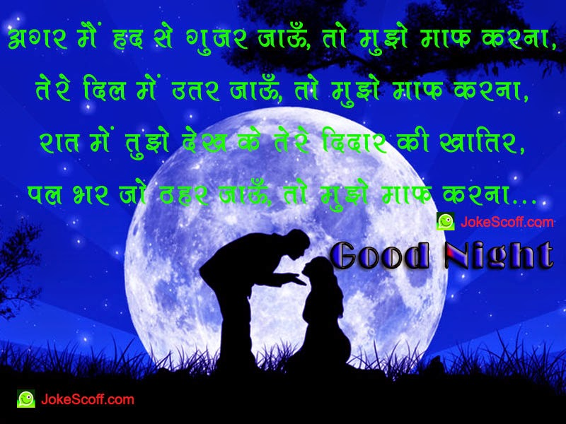 Gud Night Love Quotes Hindi Hover Me