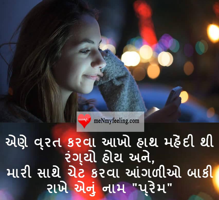 Gujarati Love Status Anu Name Prem