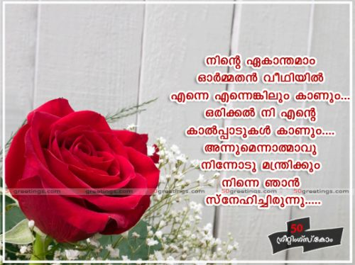 Image Result For Romantic Words In Malayalam