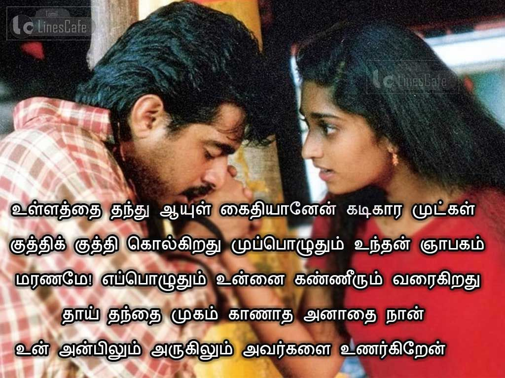 Heart Melting Love Quotes In Tamil For Her