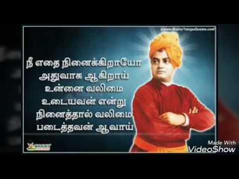 Swamy Vivekananda Golden Words Famous Inspirational Quotes In Tamil You