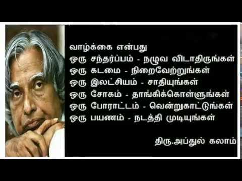 Golden Words Of Dr A P J Abdul Kalam In Tamil