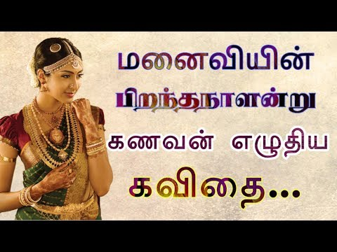 A Quote About Wife Written By Husband Tamil Quotes