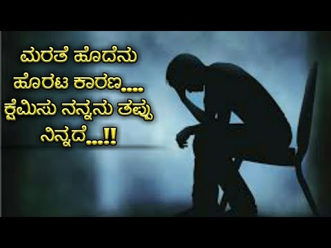 Kannada Sad Love Feeling Song For Whatsapp Status