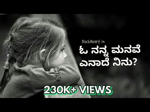 Kannada New Whats App Status O Nanna Manave Sad Romantic
