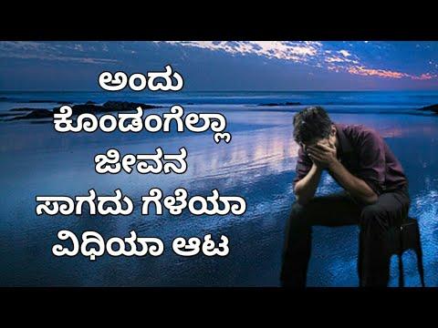 Lfb Kannadawhatsappstatus S Lovefailureboyi Love