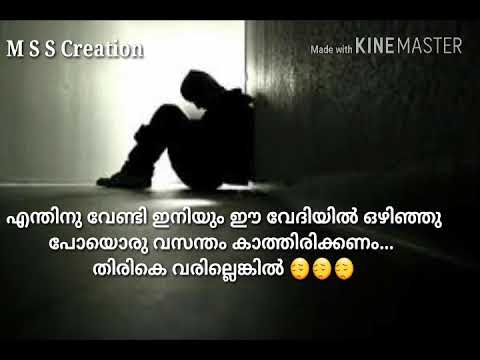 Sad With Malayalam Quotes