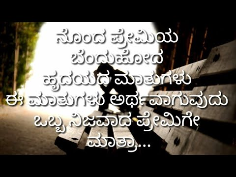 Kannada Kavanagalu Kannada New Love Failure Sad Lines  Kannada New Sad Love Lines