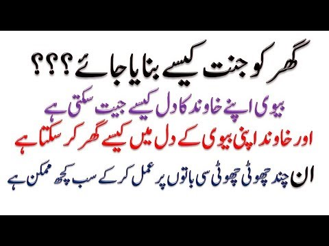 Love Quotes In Urdu About Husband And Wifes Love And How To Make Your Home As Heaven