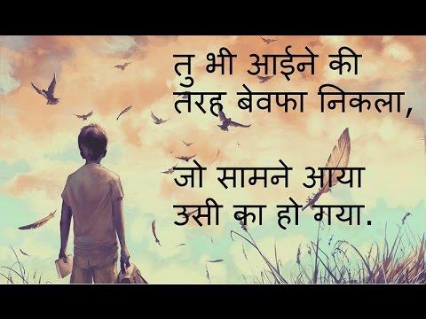 Hindi Sad Whatsapp Status Sad Hindi Shayari Must See Hindi Status Will Make You Cry