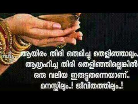 Heart Touching Status   Malayalam