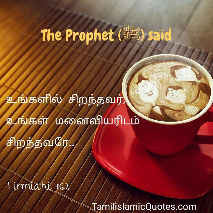 Husband And Wfie Islamic Quotes Tamil Kanavan Manaivi Quotes Muslim  E Ae  E Ae A E Ae B E Ae A E Af D  E Ae Ae E Ae A E Af  E Ae B E Ae Bf