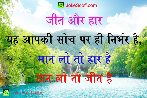 Inpirational Quotes  C B Insprirational Quotes Hindi