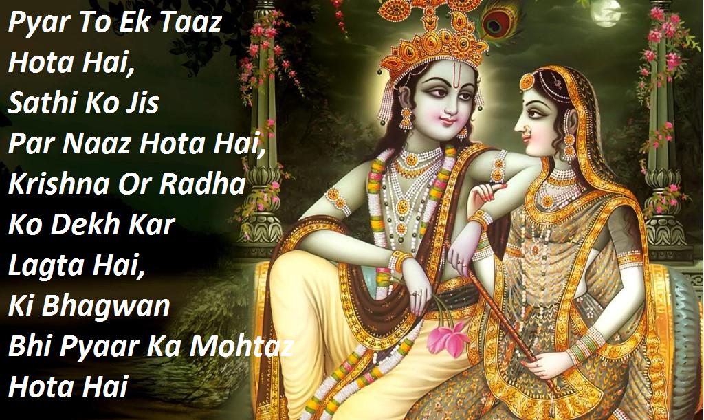 Love Quotes On Radha Krishna Radha Krishna Love Quotes In Hindi With Images