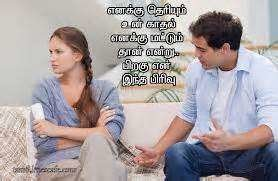 Heart Touching Tomil Love Quote Husband And Wife Tamil Love Quote