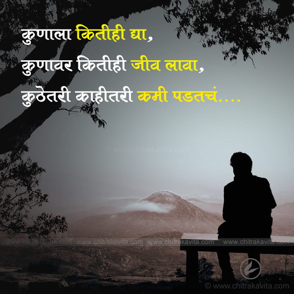 Virah Marathi Sad Quote Image