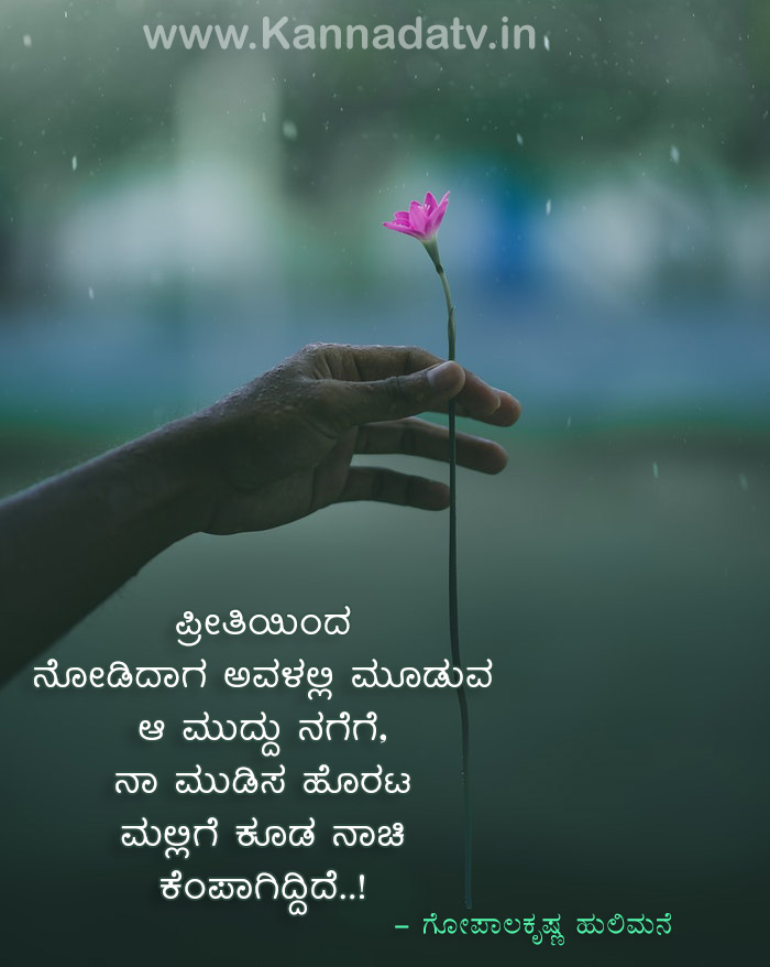Kannada Kavanagalu  C B Download This Kannada Kavana