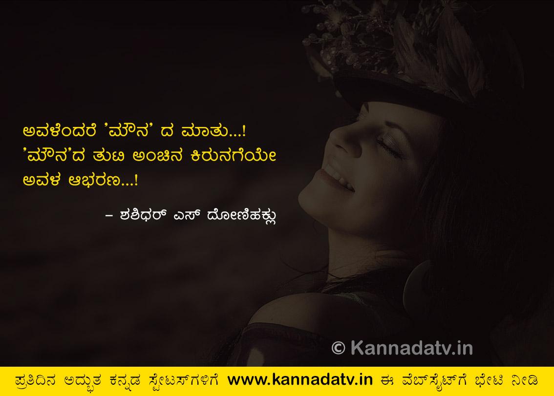 Kannada Kavanagalu Preetiya Kavana