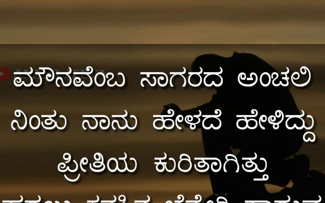Images Of Love Failure Quotes In Kannada Best Quote Picture The
