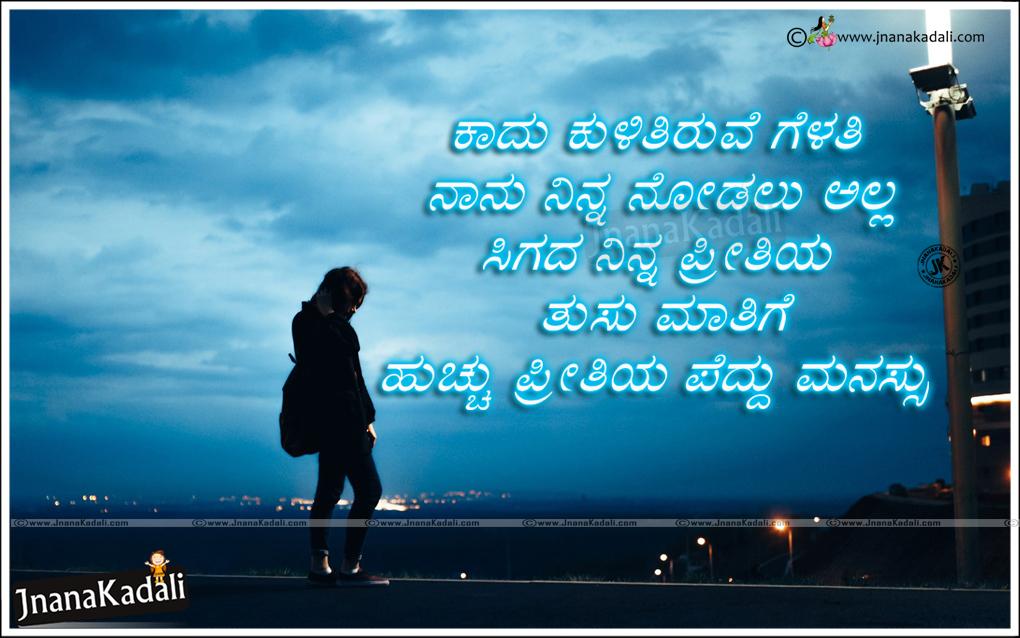 Kannada Language  Valentines Day And Nice Kannada Love Propose Quotes Images Best Kannada Language