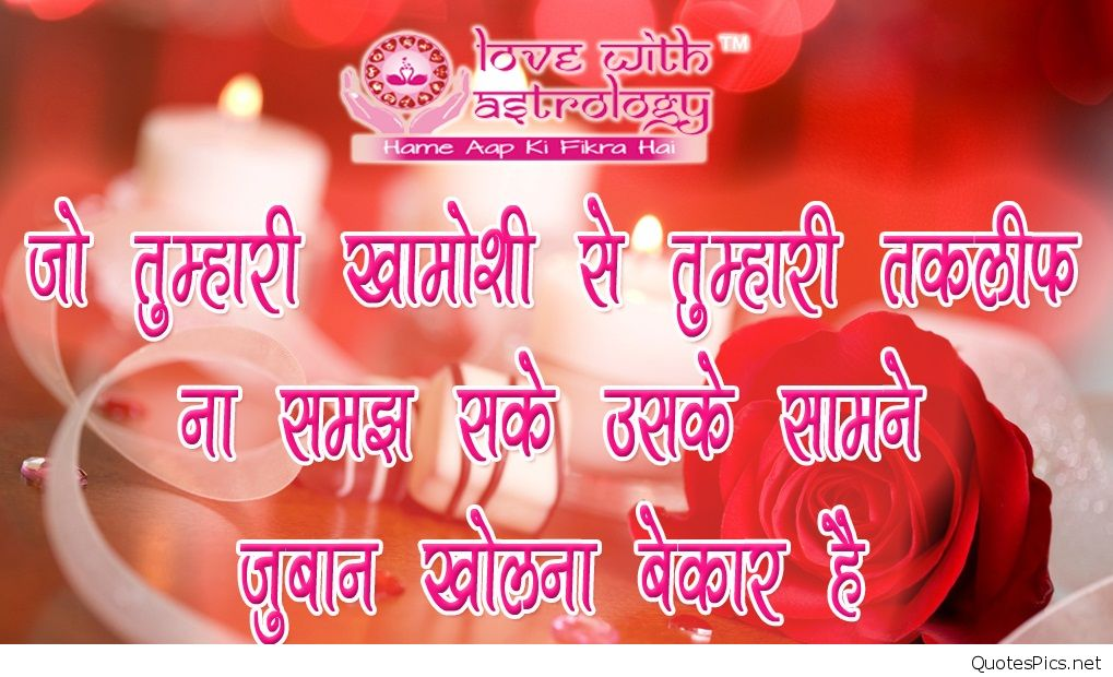 Image Result For Sad Love Quotes In Hindi For Her With Images