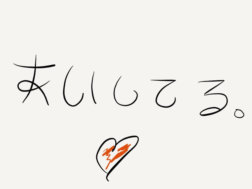 Kata Cinta Jepang Dengan Artinya Katakan Cintamu