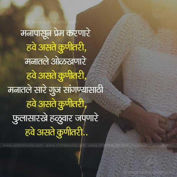 Hav Aste Kunitari Marathi Romantic Quote Image
