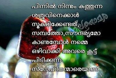Quotes On Love In Malayalam