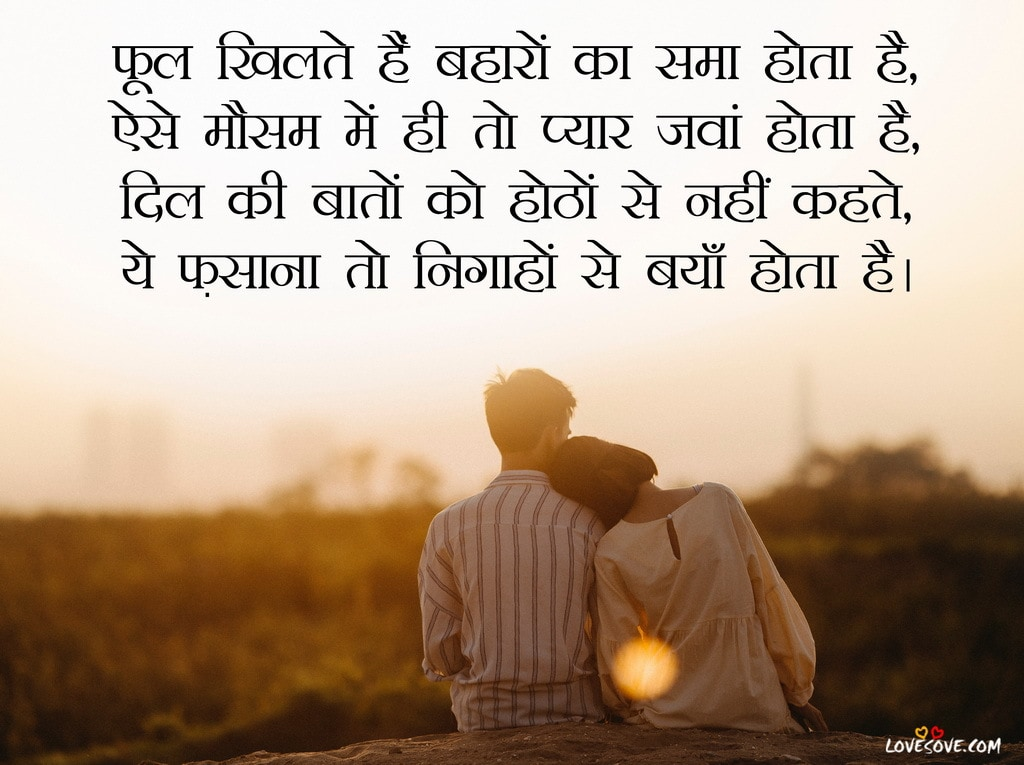 One Line Love Status In Hindi True Love Status Hindi Love Quotes For Her