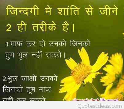 Image Result For Emotional Love Quotes In Hindi