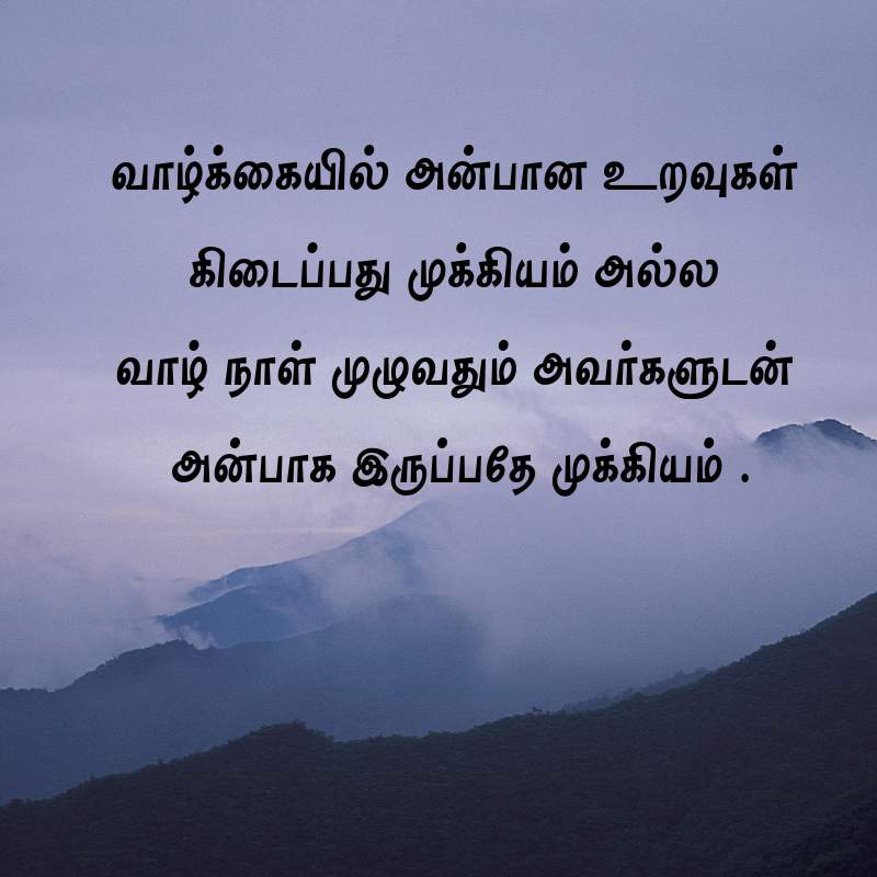 Life Quotes In Tamil Font