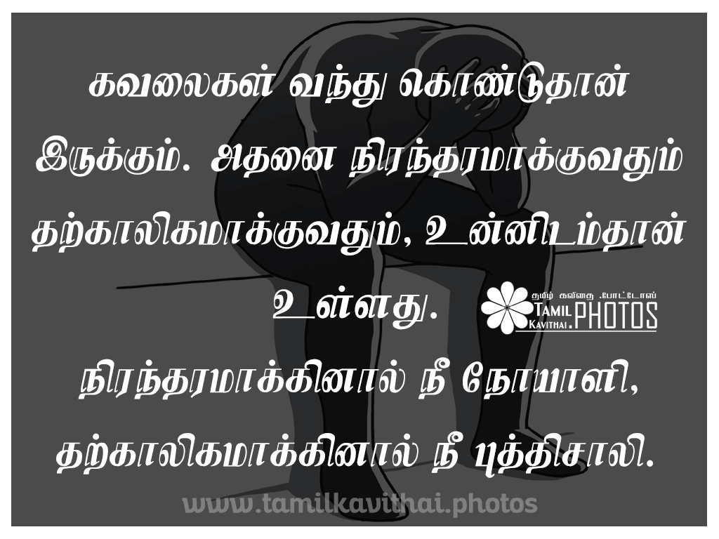 Image Result For Life Quotes In Tamil