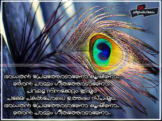 Lord Krishna Greetings Malayalam