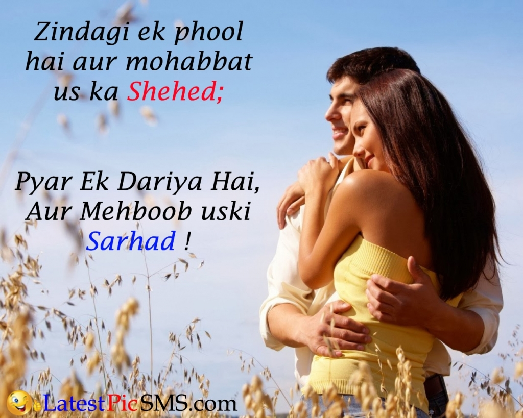 Love Amazing Shayari Quotes Best Love Shayari With P O Quotes Latest Picture Sms