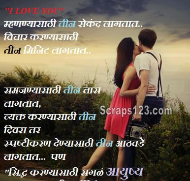 Love Quotes In Marathi Imaegs Love Images Marathi