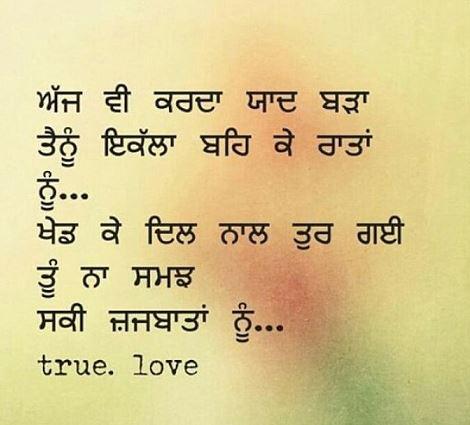 Love Quotes In Punjabi