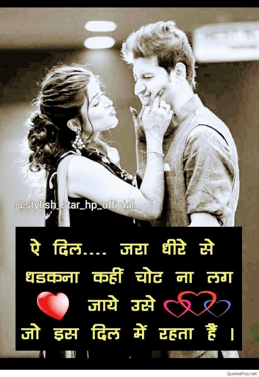 Image Result For Romantic Shayari On Love For Boyfriend