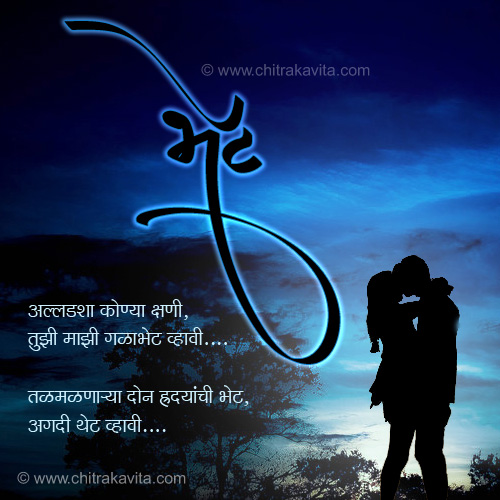 Image Result For Marathi Love Poems For Husband
