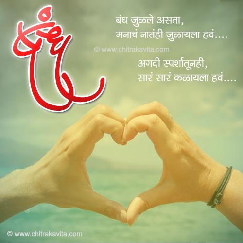 Bandh Marathi Kavita