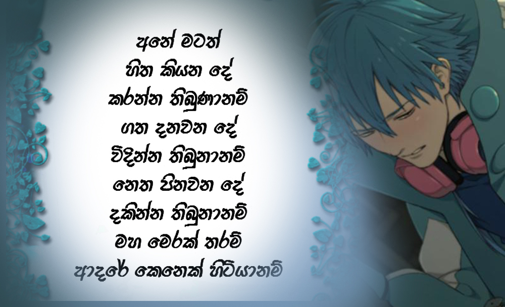Sinhala Love Quotes If I Had Someone To Love