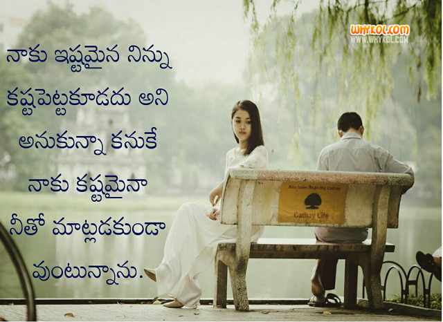 Image Result For Heart Touching Love Quotes In Malayalam
