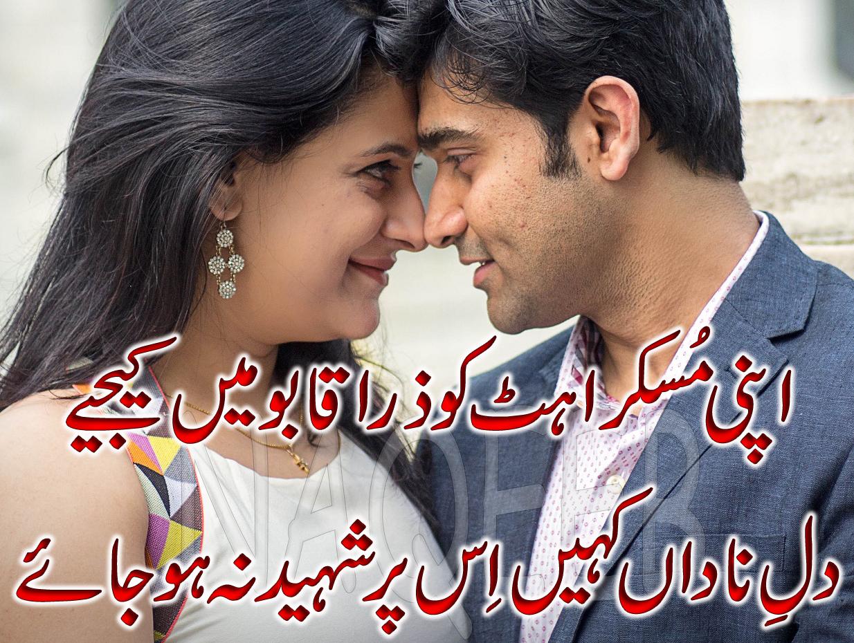Image Result For Urdu Shayari Love Romantic