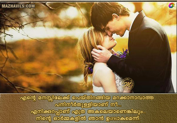 Quotes In Malayalam For Husband Romantic Quotes For Wife Quotesgram