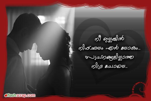Malayalam Love Wishes Images
