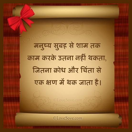 Image Result For Emotional Quotes In Hindi